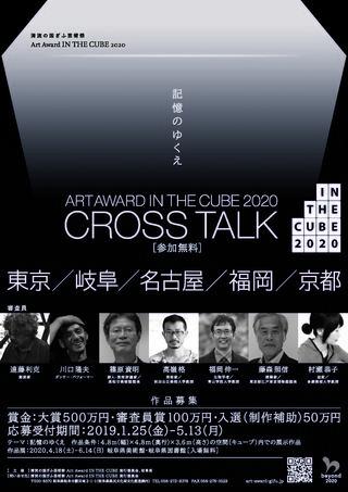 清流の国ぎふ芸術祭Art Award IN THE CUBE 2020 CROSS TALK