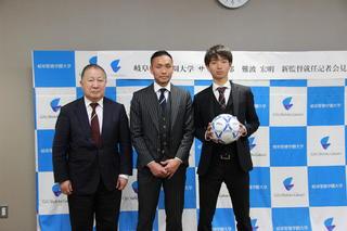 元FC岐阜 難波 宏明 氏が、本学サッカー部監督に就任