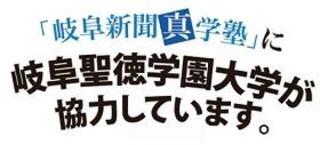 岐阜新聞真学塾の執筆に協力しています。