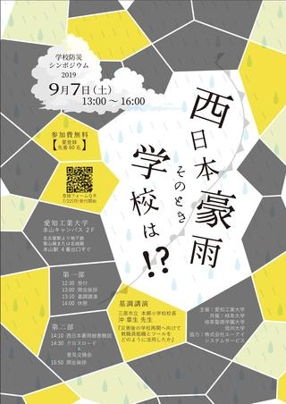 学校防災シンポジウム2019『西日本豪雨・その時学校は⁉』共催のお知らせ