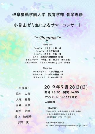 岐阜聖徳学園大学教育学部音楽専修 小見山ゼミによるサマーコンサート