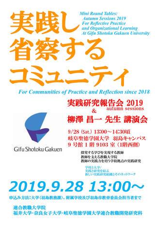 連合教職大学院 実践研究報告会 2019 spring sessions