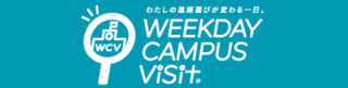 第2回(10/14)WEEKDAY CAMPUS VISIT開催