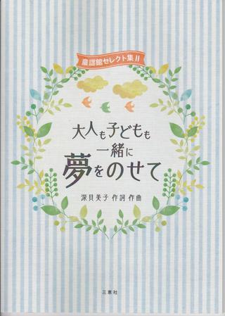 教育学部 音楽専修 深貝美子教授が12冊目となる楽譜集「大人も子どもも一緒に 夢をのせて」を出版しました