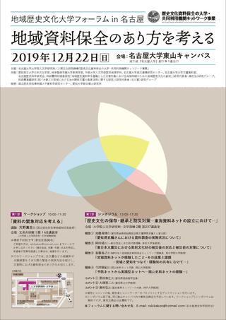 地域歴史文化大学フォーラムin名古屋「地域資料保全のあり方を考える」が開催されます