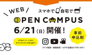 6/21(日)WEBオープンキャンパスご参加の皆さまへ