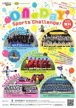【開催中止】カラフルタウン岐阜×岐阜聖徳学園大学「ONE DAY Sports Challenge!」の開催について