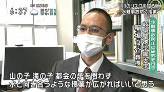 【テレビ出演】NHK岐阜「まるっと!ぎふ」特集 水難事故防止学習に本学教員が出演しました。