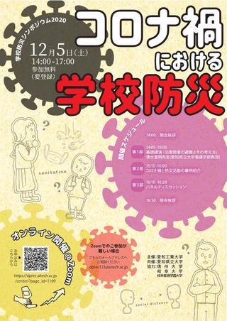 学校防災シンポジウム2020「コロナ禍における学校防災」の開催(本学協力)について