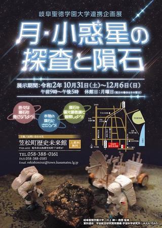 岐阜聖徳学園大学連携企画展「月・小惑星の探査と隕石」の開催について