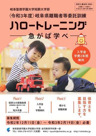 令和3年度岐阜県離職者等委託訓練生の募集について