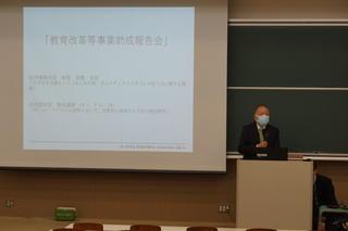 教育改革等事業助成報告会を開催しました。