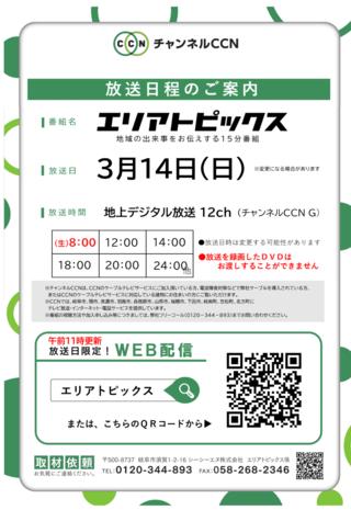 2021年3月14日(日)本学教育学部1年 鈴田紘生さんのCCN取材が放送されます。