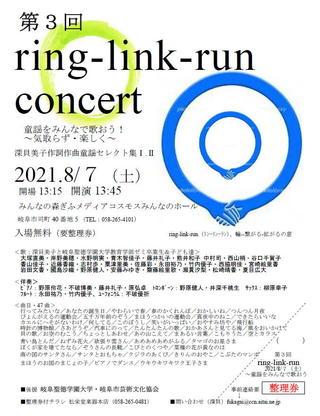 岐阜聖徳学園大学名誉教授 深貝美子が演奏会を開催します