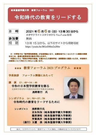 岐阜聖徳学園大学 教育フォーラム 2021「令和時代の教育をリードする」(LIVE配信)を開催します。
