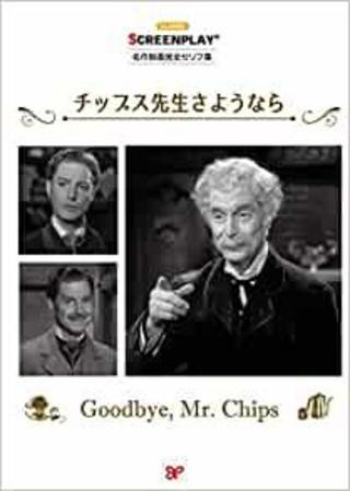 本学経済情報学部 寶壺教授監修『チップス先生さようなら』が出版されました。