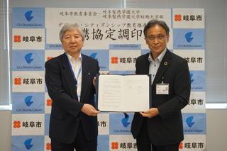 本学(大学及び短期大学部)と岐阜市教育委員会による「デジタル・シティズンシップ教育推進に係る連携協定」を締結