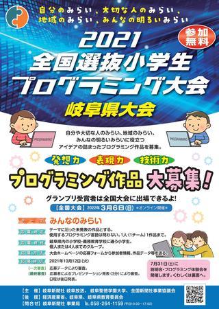 2021全国選抜小学生プログラミング大会 岐阜県大会