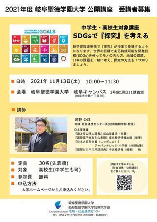 SDGs × 『探究』講座のご案内(高校生・中学生対象講座)