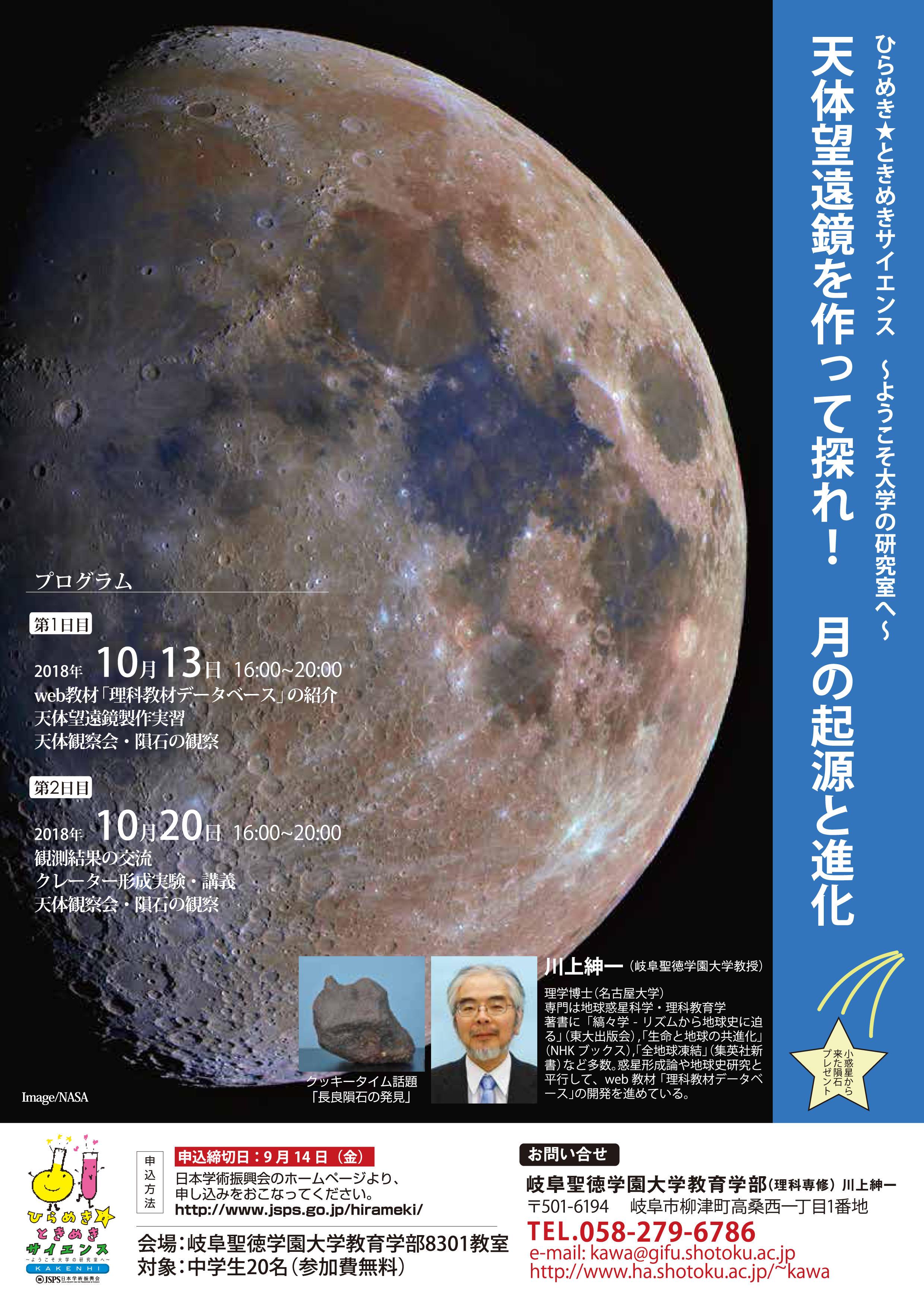 天体望遠鏡を作って探れ!月の起...