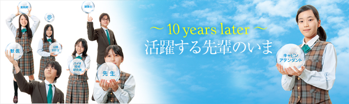 ~10 years later~ 活躍する先輩の今