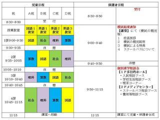 附属中学オープン模試結果通知&個別進学相談会 11月28日(土)