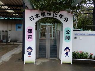 日本個性化学会 公開保育
