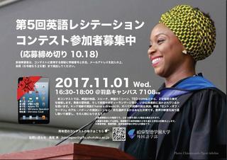 第5回英語レシテーションコンテストを開催します。
