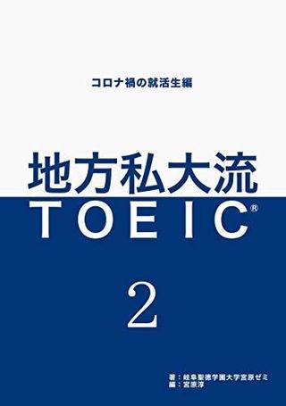 本学外国語学部の宮原ゼミが2021年1月「地方私大流TOEIC 2 ーコロナ禍の就活生編」を出版しました。