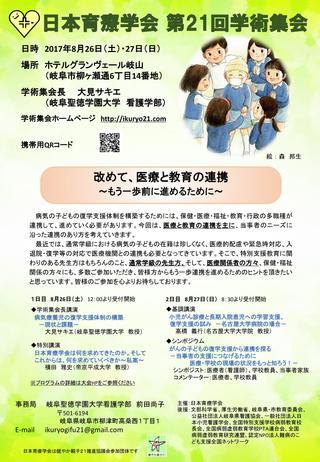 日本育療学会 第21回学術集会開催のご案内
