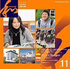 第11号 2005年秋号(平成17年3月1日発行)