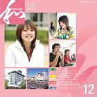 第12号 2006年春号(平成18年3月1日発行)