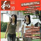 第13号 2006年秋号(平成18年9月1日発行)
