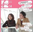 第14号 2007年春号(平成19年3月1日発行)