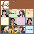 第15号 2007年秋号(平成19年10月1日発行)