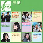 第16号 2008年春号(平成20年3月1日発行)