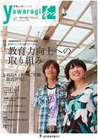 第17号 2008年秋号(平成20年10月1日発行)