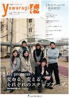 第18号 2009年春号(平成21年3月1日発行)