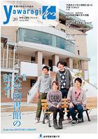 第20号 2010年春号(平成22年3月1日発行)