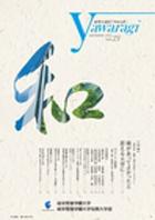 第23号 2011年秋号(平成23年9月1日発行)