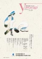第24号 2012年春号(平成24年3月1日発行)