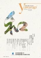 第25号 2012年秋号(平成24年9月1日発行)