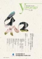 第26号 2013年春号(平成25年3月1日発行)