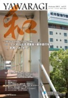 第27号 2013年秋号(平成25年10月1日発行)