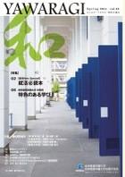 第28号 2014年春号(平成26年4月1日発行)