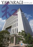 第29号 2014年秋号(平成26年10月1日発行)