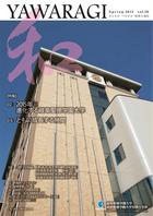第30号 2015年春号(平成27年4月1日発行)