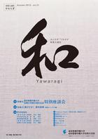 第31号 2015年秋号(平成27年10月1日発行)