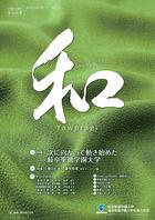 第33号 2016年秋号(平成28年10月1日発行)