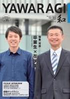 第35号 2017年秋号(平成29年10月1日発行)